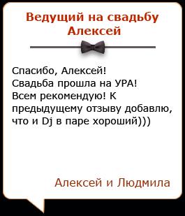 Ведущий на свадьбу Алексей отзывы