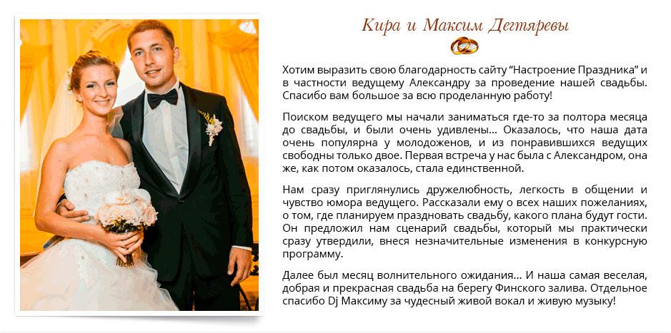 Отзыв о ведущем Александре от Киры и Максима Дегтярёвых