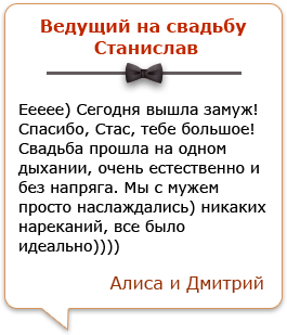 Отзывы о ведущем на свадьбу Станиславе